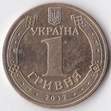1 гривна 2012 Украина - 1 hryvnia 2012 Ukraine
