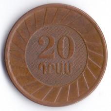 20 драм 2003 Армения - 20 drams 2003 Armenia, из оборота