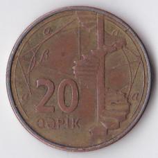 20 гяпиков 2006 Азербайджан - 20 qəpik 2006 Azerbaijan, из оборота