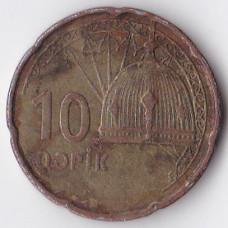 10 гяпиков 2006 Азербайджан - 10 qəpik 2006 Azerbaijan, из оборота
