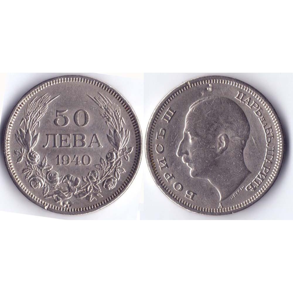 50 Leva 1940 Bulgaria - 50 Левов 1940 Болгария