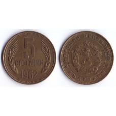 5 Stotinki 1962 Bulgaria - 5 Стотинок 1962 Болгария