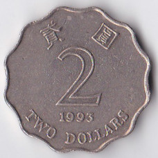 2 доллара 1993 Гонконг - 2 dollars 1993 Hong Kong