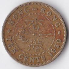 10 центов 1950 Гонконг - 10 cents 1950 Hong Kong
