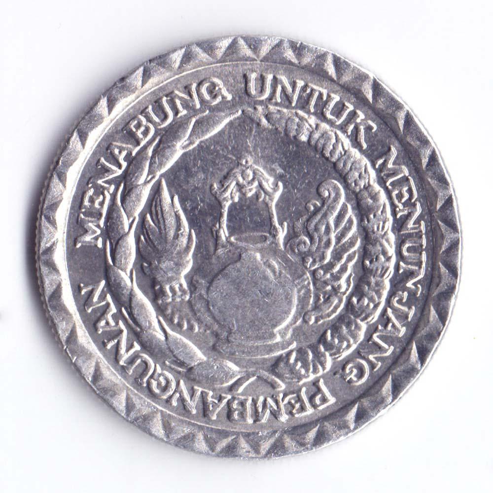10 рупий 1979 Индонезия