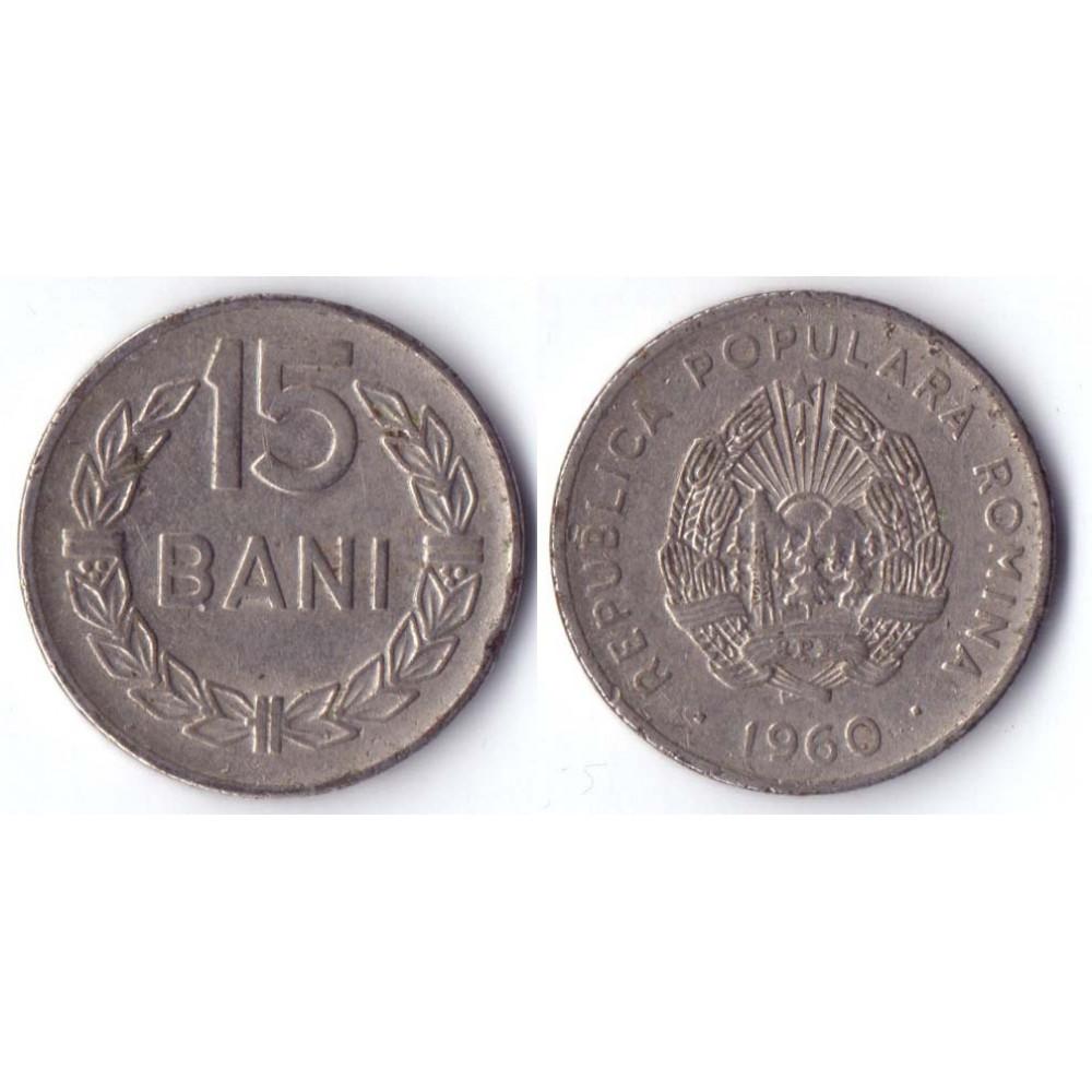 15 BANI REPUBLICA POPULARA ROMINA 1960