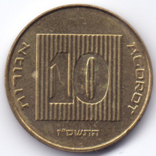 10 агорот 2007 Израиль - 10 agorot 2007 Israel, из оборота