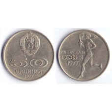 50 Stotinok 1977 Bulgaria - 50 Cтотинок 1977 Болгария, Всемирные университетские игры в Софии