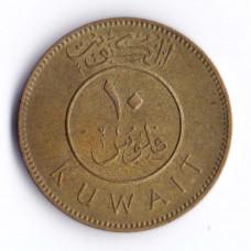 10 филсов 1977 Кувейт