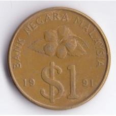 1 ринггит 1991 Малайзия - 1 ringgit 1991 Malaysia, из оборота