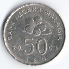 50 сенов 2003 Малайзия - 50 sen 2003 Malaysia, из оборота