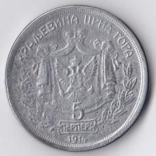 5 перперов 1914 Черногория - 5 perpera 1914 Montenegro