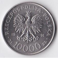 10000 злотых 1991 Польша - 10000 zlotych 1991 Poland
