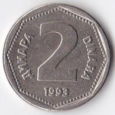 2 динара 1993 Югославия - 2 dinara 1993 Yugoslavia
