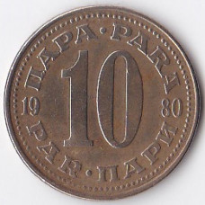 10 пар 1980 Югославия - 10 para 1980 Yugoslavia