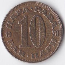 10 пар 1978 Югославия - 10 para 1978 Yugoslavia