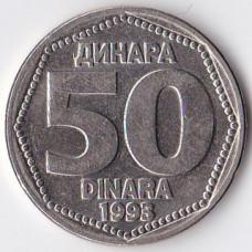 50 динаров 1993 Югославия - 50 dinara 1993 Yugoslavia, из оборота