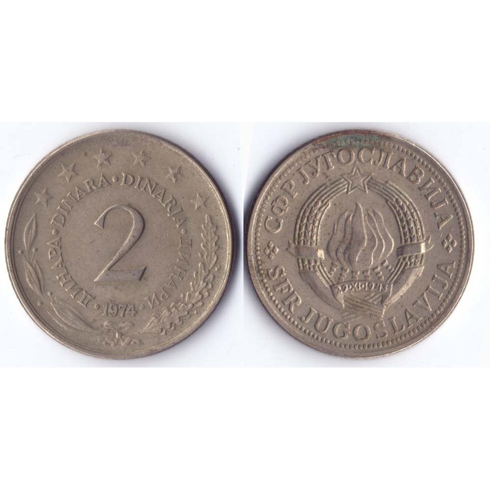 2 динара 1974 Югославия