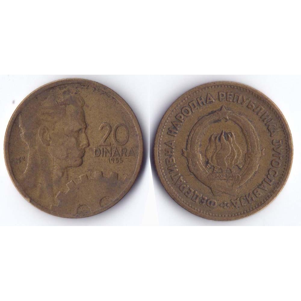 20 динаров 1955 Югославия