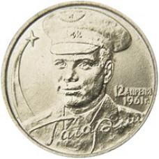 2 рубля 2001 ММД.  Гагарин Ю.А. 40-летие космического полета