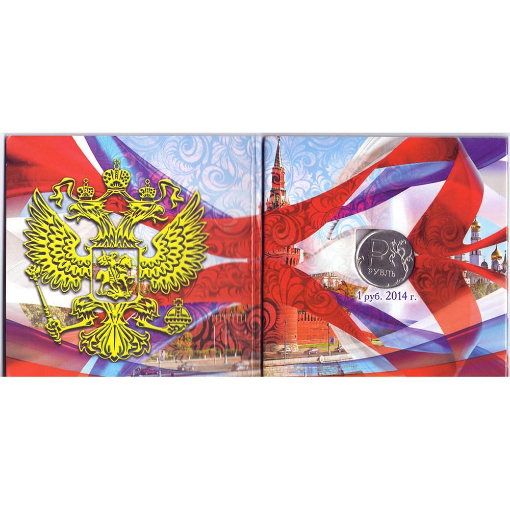 """1 рубль 2014 ММД """"Графическое обозначение рубля"""", в блистере"""