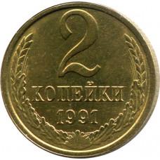 2 копейки 1991 СССР М, из оборота