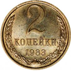 2 копейки 1983 СССР, из оборота