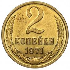 2 копейки 1971 СССР, из оборота