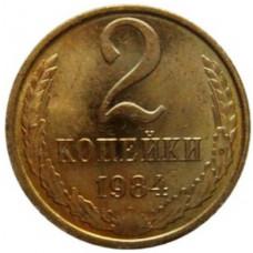 2 копейки 1984 СССР, из оборота