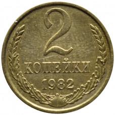 2 копейки 1982 СССР, из оборота