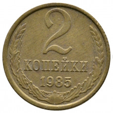 2 копейки 1985 СССР, из оборота