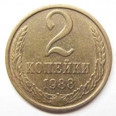 2 копейки 1988 СССР, из оборота
