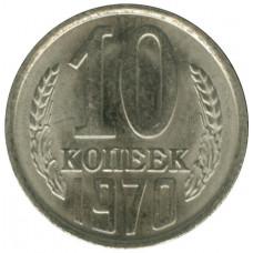 10 копеек 1970 СССР, из оборота