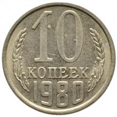 10 копеек 1980 СССР, из оборота