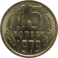 15 копеек 1979 СССР, из оборота