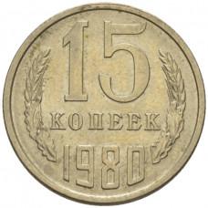 15 копеек 1980 СССР, из оборота