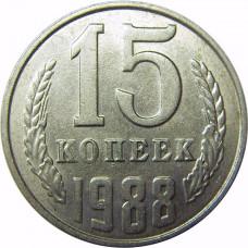 15 копеек 1988 СССР, из оборота