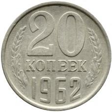 20 копеек 1962 СССР, из оборота