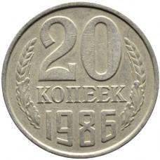 20 копеек 1986 СССР, из оборота