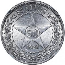 50 копеек 1922 РСФСР (ПЛ)