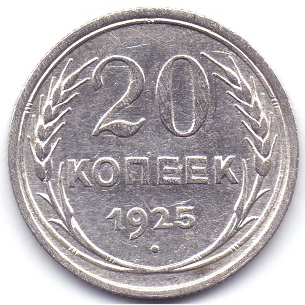 20 копеек 1925 СССР, из оборота