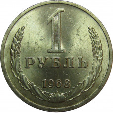 1 рубль 1968 СССР, из оборота