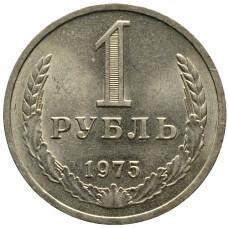 1 рубль 1975 СССР, из оборота