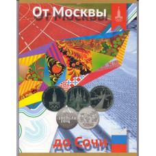 """Подарочный набор монет в  """"От Москвы до Сочи"""". Олимпиады 1980, 2014."""