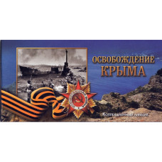 """Памятный набор монет """"Освобождение Крыма"""""""