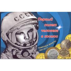 """Памятный набор монет """"Первый полет человека в космос"""""""