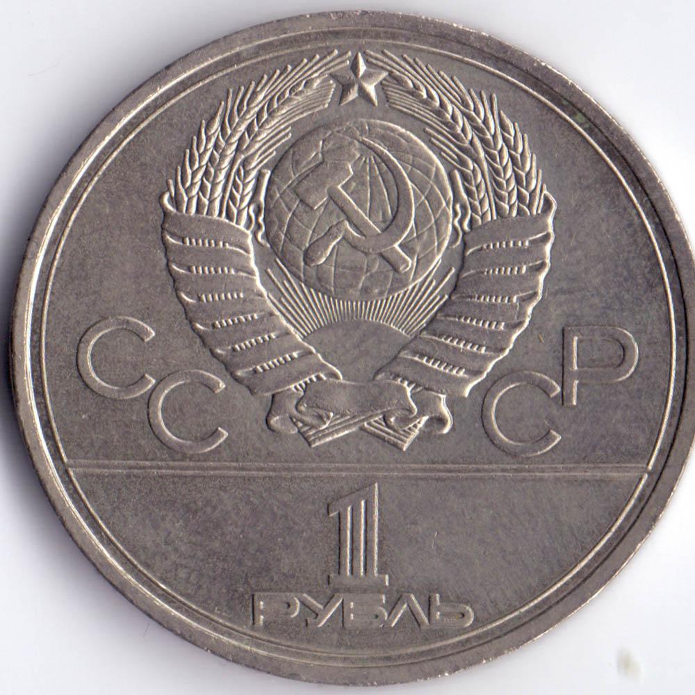 """1 рубль 1978 Олимпиада-80 """"Московский Кремль"""""""