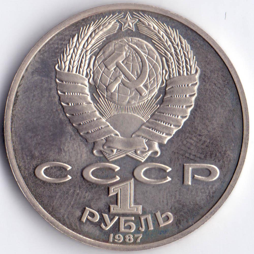 """1 рубль 1987 """"175 лет со дня Бородинского сражения"""". Ополченцы."""