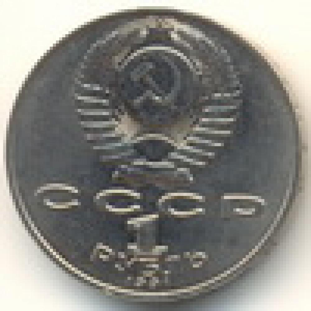 """1 рубль 1991 """"125 лет со дня рождения П.Н. Лебедева"""""""