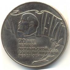 """5 рублей 1987 """"70 лет Великой Октябрьской революции, ВОСР, ШАЙБА)"""""""